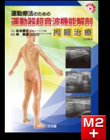 運動療法のための運動器超音波機能解剖 拘縮治療との接点