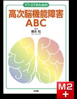 PT・OTのための 高次脳機能障害ABC