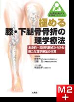 臨床思考を踏まえる理学療法プラクティス 極める膝・下腿骨骨折の理学療法