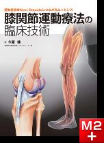 膝関節運動療法の臨床技術 運動器診療Next Decadeにつながるエッセンス