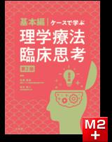 基本編・ケースで学ぶ理学療法臨床思考 第2版