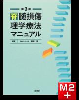 脊髄損傷理学療法マニュアル 第3版