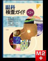 眼科検査ガイド 第2版