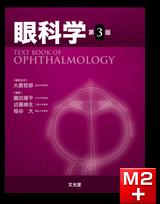 眼科学 第3版