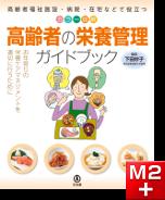 カラー図解 高齢者の栄養管理ガイドブック
