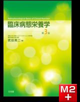 臨床病態栄養学 第3版