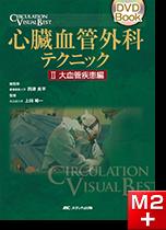 CIRCULATION VISUAL BEST 心臓血管外科テクニック Ⅱ 大血管疾患編 [動画付き]