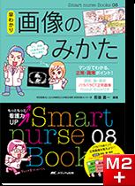 Smart nurse Books 08 早わかり画像のみかた