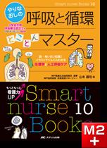 Smart nurse Books 10 やりなおしの呼吸と循環 とことんマスター