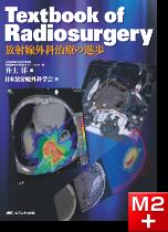 Textbook of Radiosurgery-放射線外科治療の進歩