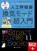 Smart nurse Books 11 早わかり人工呼吸器換気モード超入門