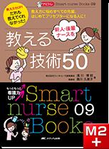 Smart nurse Books 09 新人・後輩ナースを教える技術50