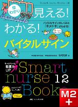 Smart nurse Books 12 早わかり 見える!わかる!バイタルサイン