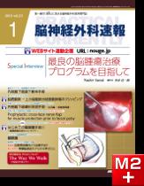 脳神経外科速報 2013年1月号