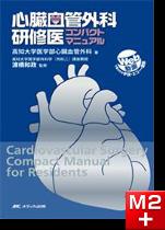 心臓血管外科研修医コンパクトマニュアル[動画付き]