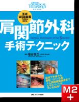 整形外科SURGICAL TECHNIQUE BOOKS 肩関節外科 手術テクニック [動画付き]