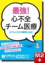 CIRCULATION Up-to-Date Books02 最強!心不全チーム医療