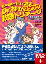 Dr.林のワクワク救急トリアージ 臨床推論の1st step!