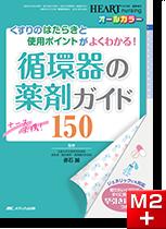 ハートナーシング2015年春季増刊 ナース必携! 循環器の薬剤ガイド150