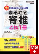 整形外科看護2015年春季増刊 まるごと脊椎 これ1冊 [動画付]