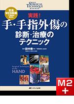 整形外科SURGICAL TECHNIQUE BOOKS 2 実践!手・手指外傷の診断・治療のテクニック [動画付き]
