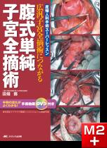 産婦人科手術スーパーレッスン 腹式単純子宮全摘術 [動画付き]
