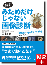 CIRCULATION Up-to-Date Books 16 実践!みためだけじゃない画像診断