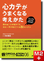 CIRCULATION Up-to-Date Books06 心カテがうまくなる考えかた