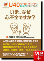 CIRCULATION Up-to-Date Books07 いま、なぜ心不全ですか?