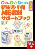 完全版 新生児・小児ME機器サポートブック