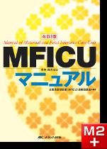 改訂3版 MFICUマニュアル