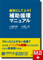 CIRCULATION Up-to-Date Books08 最新にして上々!補助循環マニュアル