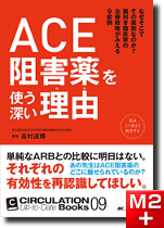 CIRCULATION Up-to-Date Books09 ACE阻害薬を使う深い理由