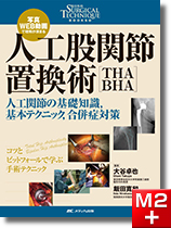 整形外科SURGICAL TECHNIQUE BOOKS 3 写真・WEB動画で理解が深まる 人工股関節置換術[THA・BHA] [動画付き]