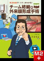 実況動画で「コツ」がわかる!チーム柿崎の外来眼形成手術 [動画付き]