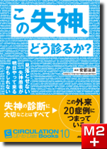 CIRCULATION Up-to-Date Books10 この失神、どう診るか?