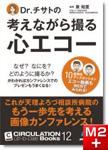 CIRCULATION Up-to-Date Books12 Dr.チサトの考えながら撮る心エコー[動画付き]