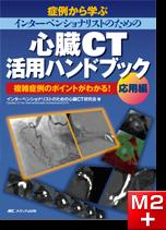 症例から学ぶ インターベンショナリストのための心臓CT活用ハンドブック 応用編