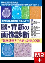 "脳・脊髄の画像診断 ""鑑別診断力""を磨く厳選22題"