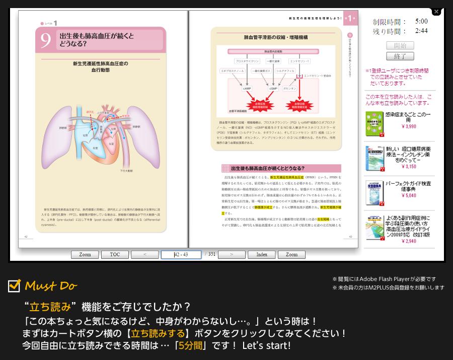 4fb29ddff72b0 電子書籍版|図解とQ&Aでここまで分かる ステップアップ新生児循環管理 ...