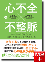 CIRCULATION Up-to-Date Books 14 心不全×不整脈