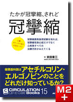 CIRCULATION Up-to-Date Books 15 たかが冠攣縮、されど冠攣縮