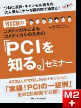 WCCMのコメディカルによるコメディカルのための「PCIを知る。」セミナー
