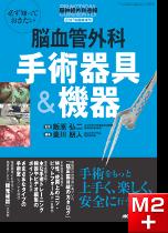 脳神経外科速報2017年臨時増刊 必ず知っておきたい 脳血管外科 手術器具&機器