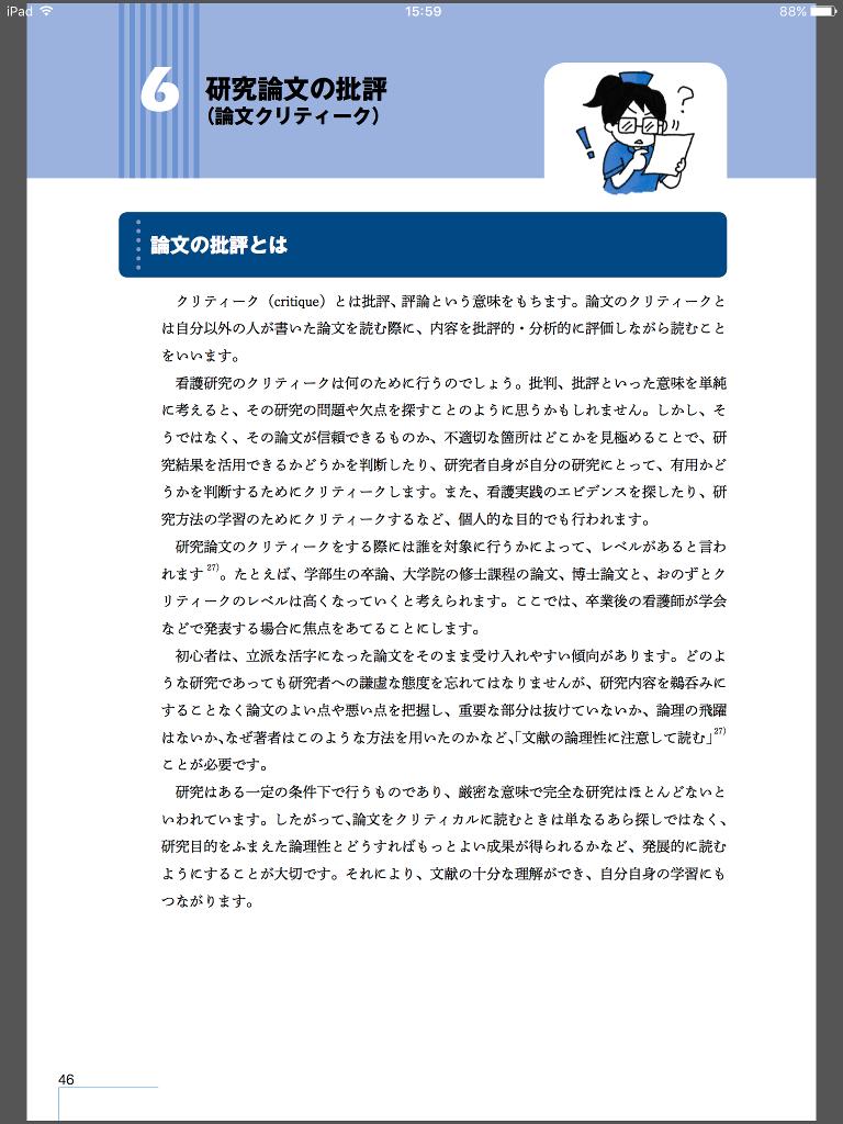 改訂4版 看護研究サポートブック