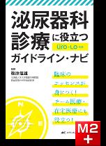 泌尿器Care & Cure Uro-Lo別冊 泌尿器科診療に役立つガイドライン・ナビ
