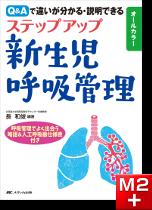 Q&Aで違いが分かる・説明できる ステップアップ新生児呼吸管理
