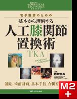 整形外科SURGICAL TECHNIQUE BOOKS 4 人工膝関節置換術[TKA]