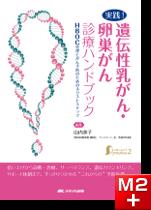 女性ヘルスケアpractice 2 実践! 遺伝性乳がん・卵巣がん診療ハンドブック
