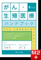 女性ヘルスケアpractice 3 がん・生殖医療ハンドブック